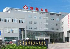 常熟第五人民医院皮肤医学美容中心