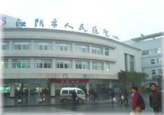 无锡江阴人民医院整形美容科