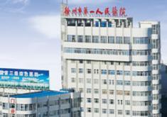 徐州第一人民医院整形美容科