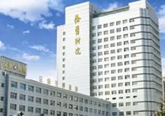 徐州医学院附属医院烧伤整形外科