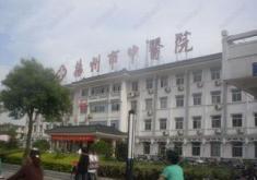 扬州中医院医学美容中心