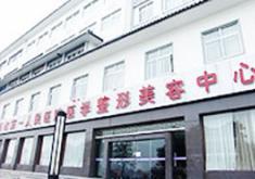 扬州第一人民医院整形美容中心