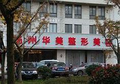扬州华美医疗整形医院