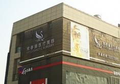 苏州常春藤医疗美容医院