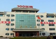 <a href='http://www.allmei.com/hospital/2544/index.html' target=_blank class=keylink>苏州解放军100整形医院</a>