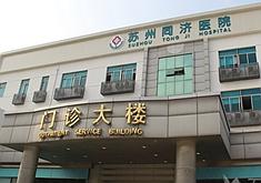 <a href='http://www.allmei.com/hospital/2547/index.html' target=_blank class=keylink>苏州同济医院医疗美容科</a>