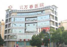 张家港万春医院中韩整形美容中心