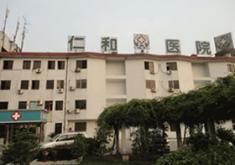 苏州常熟仁和医院整形美容外科