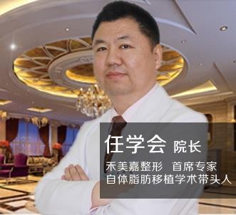 北京禾美嘉整形任学会 北京禾美嘉整形医院