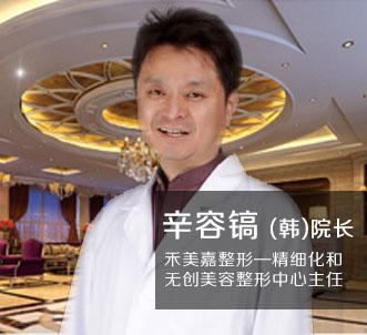 北京禾美嘉整形辛容镐 北京禾美嘉整形医院