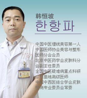 韩恒坡 北京卫人整形美容医院