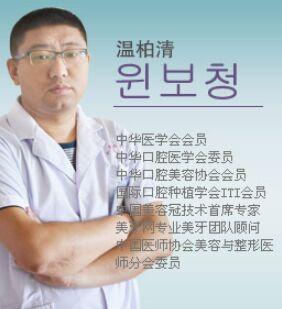 温柏清 北京卫人整形美容医院