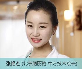 张艳杰 北京俯大医疗美容整形医院