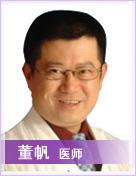 北京凯尔整形董帆  北京凯尔整形美容医院