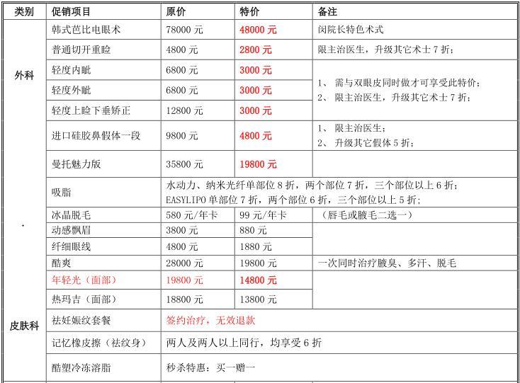 北京丽都 2017 7 年 年 1 11 月 促销