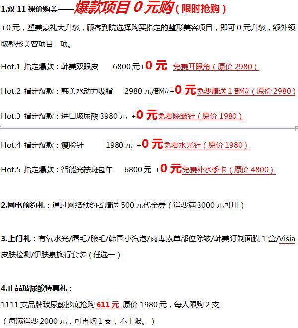 西宁韩美整形医院 双11裸价购美节