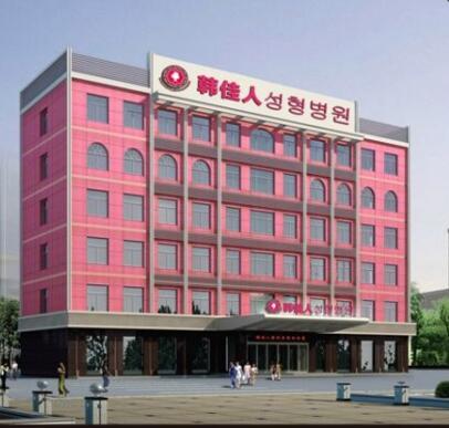 广州韩佳人医疗美容整形医院