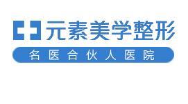 郑州元素美学医疗整形医院