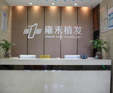 福州雍禾植发医疗整形医院