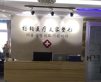阜阳杨钧医学美容整形医院