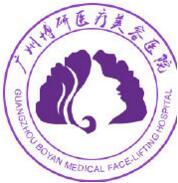 广州博研医疗美容整形医院