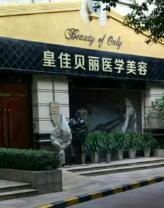 广州皇佳贝丽医疗美容整形医院