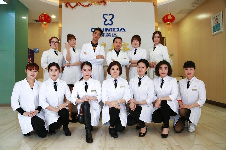 广州凯美达医疗美容整形医院