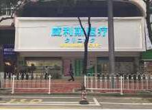 广州威利斯医疗整形医院