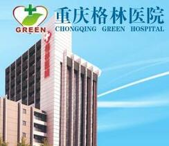 重庆格林整形美容医院
