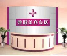 重庆金太阳中医美容整形医院