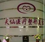 重庆天仙医疗整形美容医院