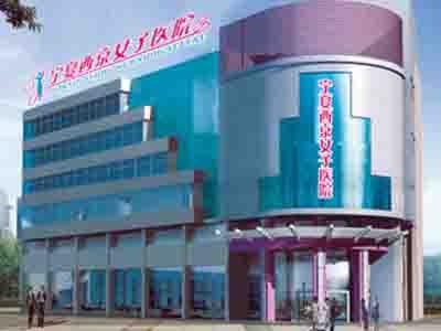 银川西京整形美容医院
