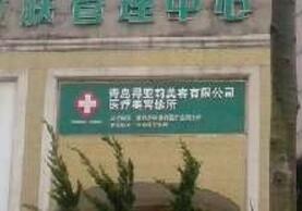 青岛得亚莉美容整形医院