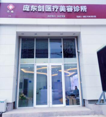 青岛庞东剑医学美容整形医院