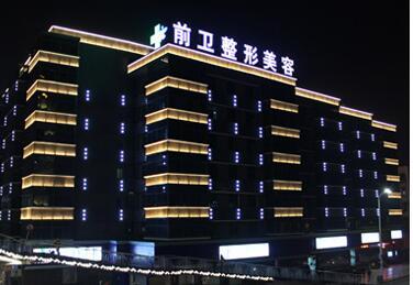 宜昌前卫中韩医疗整形医院