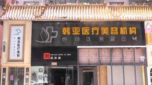 西宁韩亚医疗美容整形医院