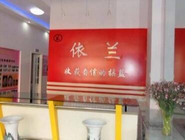 西宁依兰医疗整形医院