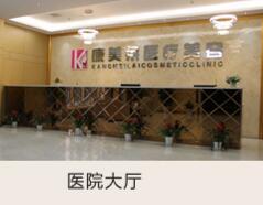 武汉康美莱医疗美容整形医院