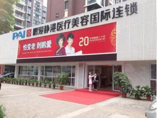 武汉鹏爱静港医疗美容整形医院