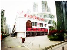 武汉亚太医疗整形医院