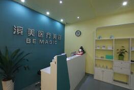 杭州滨美医疗美容整形医院