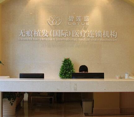 杭州碧莲盛无痕植发整形医院