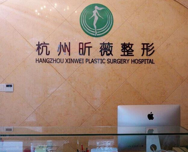杭州昕微医疗美容整形医院