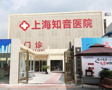 上海知音整形医院