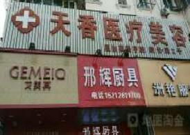 淮北天香医疗整形医院