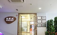 南京斑教授医疗美容医院