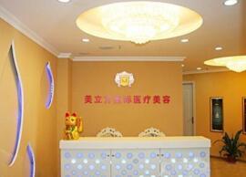 南京美立方整形美容医院