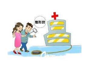 """广州博美整形医院整形消费贷""""这颗毒瘤"""""""