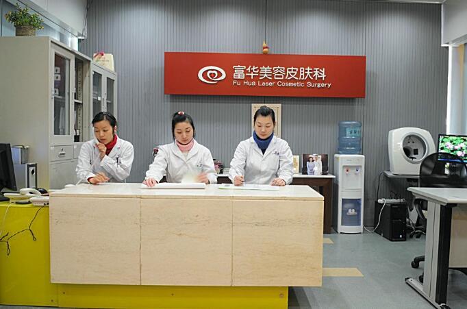 上海富华医疗美容整形医院价格表