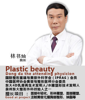 泉州东大整形林书灿  泉州丰泽东大医学美容医院